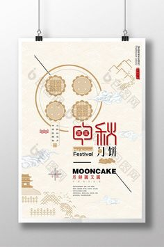 chinese style moon cake traditional food creative poster #pikbest #festival #chinese #poster #traditional #design #graphicdesign #freebie #freedownload #mid-autumn #mooncake #chinesefood Retro Packaging, Food Box Packaging, Food Packaging Design, Branding Design, Chinese Design, Chinese Style, Cake Festival, Cake Branding, Chinese Posters