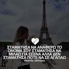 Greek Love Quotes, How Are You Feeling, Good Things, Thoughts, Feelings, Words, Truths, Relationships, Instagram