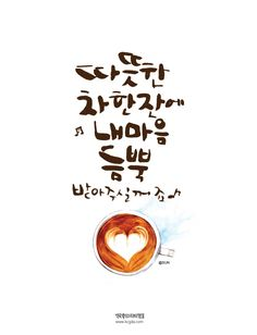 Doodle Lettering, Hand Lettering, Typography, Korea Quotes, Korean Design, Drawing Challenge, Caligraphy, Love Art, Cool Words