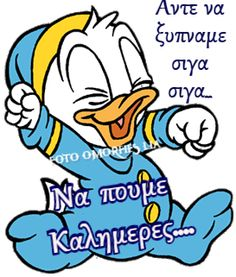 Greek Quotes, Quotes To Live By, Good Morning, Disney Characters, Fictional Characters, My Love, Gifs, Hair, Crafts