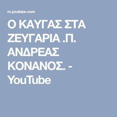 Ο ΚΑΥΓΑΣ ΣΤΑ ΖΕΥΓΑΡΙΑ .Π. ΑΝΔΡΕΑΣ ΚΟΝΑΝΟΣ. - YouTube You Youtube