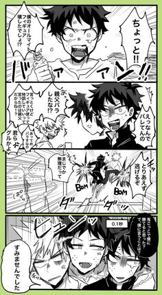 呼梅?9/24 半熟仙台3【G12】 (@pp_01_) さんの漫画 | 44作目 | ツイコミ(仮) My Hero Academia Shouto, Hero Academia Characters, Sad Comics, Villain Deku, Hero 3, Boku No Hero Academy, Hilarious, Funny, Anime Shows