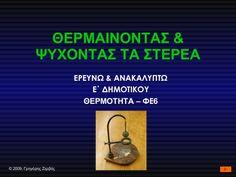 ΘΕΡΜΟΤΗΤΑ ΦΕ 6