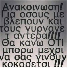 Funny Greek Quotes, Funny Quotes, Funny Memes, Favorite Quotes, Best Quotes, Funny Statuses, Funny Phrases, Try Not To Laugh, True Quotes