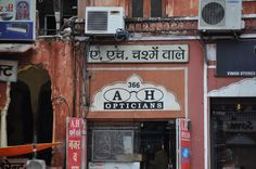 A H opticians - Rajasthan