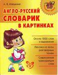 Мобильный LiveInternet Англо-русский словарик в картинках | Ksu11111 - Дневник Ксю11111 |