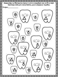 Παιχνίδι με την αλαφαβήτα. Για τα παιδιά της πρώτης δημοτικού, για τα… Starting School, Greek Alphabet, School Lessons, Creative Activities, Grade 1, Coloring Pages, Kindergarten, Preschool, Letters