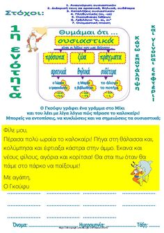 Special Education, Grammar, Teacher, School, Greek, Professor, Teachers, Greece