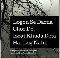 Chor na pade ga. Poet Quotes, True Quotes, Qoutes, Famous Quotes, Mixed Feelings Quotes, Attitude Quotes, Deep Words, True Words, Alhumdulillah Quotes