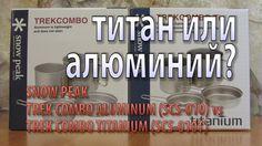 Титан или Алюминий - что выбрать для набора котелков?