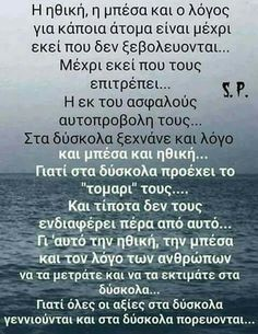 Greek Quotes, Food For Thought, Picture Quotes, True Stories, Wisdom, Relationship, Thoughts, Sayings, Words