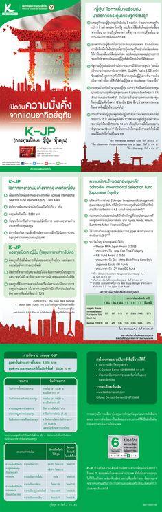 K-JP Leaflet