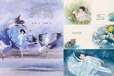 """保冬妮 、夏婧涵:《舞鹤》 """"Dancing Cranes"""" by Bao Dongni, illustrated by Xia Jinghan"""