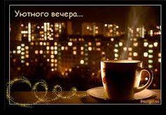 уютного вечера желает вам  http://lifezon.ru/