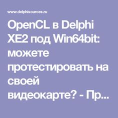OpenCL в Delphi XE2 под Win64bit: можете протестировать на своей видеокарте? - Программа и интерфейс - Все о Delphi - Форум по программированию Delphi Sources