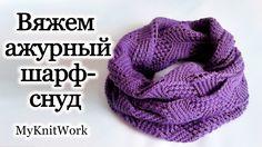 Вяжем ажурный круговой шарф - снуд спицами. Openwork circular knit scarf...