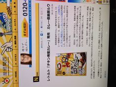 産経関西にチキン南蛮カレーレトルトが紹介されてルウ!