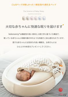 Cozy Room, Prince And Princess, Baby Needs, Baby Hacks, Baby Feeding, Baby Sleep, Bassinet, Baby Gifts, Children