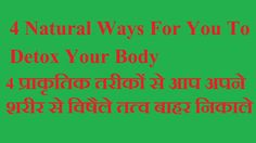 4 Natural Ways For You To Detox Your Body