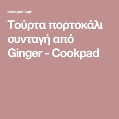 Τούρτα πορτοκάλι συνταγή από Ginger - Cookpad