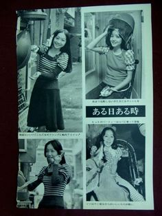 """_ Image 2 """"2P when there one day Asaoka Megumi portrait /"""" magazine clippings"""