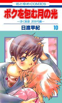 Boku wo Tsutsumu Tsuki no Hikari Manga Luge, Shoujo, Manga Anime, Comics, Reading, Books, Fictional Characters, Libros, Book