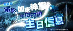 . 2010 - 2012 恩膏引擎全力開動!!: 應驗篇:電影《如來神掌》重拍印證主日信息