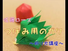 Origami And Kirigami, Origami Paper, Ikebana, Quilling, Projects To Try, Paper Crafts, Advent, Cooking, Youtube