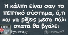 What the shit? Funny Greek Quotes, Funny Quotes, Funny Images, Funny Pictures, Funny Pics, Funny Thoughts, Have A Laugh, Just Kidding, Laugh Out Loud