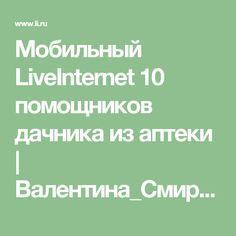 Мобильный LiveInternet 10 помощников дачника из аптеки | Валентина_Смирнова - Моя любимая копилочка - помошница моя    Дневник Валентина_Смирнова |