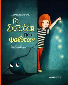 *** Renia Metallinou illustration and graphic design *** Book Publishing, Ronald Mcdonald, Books To Read, Kindergarten, Graphic Design, Activities, Education, Illustration, Reading