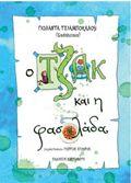 Παιδικά παραμύθια και ιστορίες online & free σε μία σελίδα - Παιδική βιβλιοθήκη !! Δεκάδες παραμύθια για μικρά παιδιά. Ξεφυλλίστε τα και διαβάστε τα online.