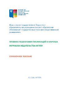 Правила подготовки, направления, рецензирования и опубликования рукописей в журналы издательства МГППУ