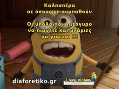 Click this image to show the full-size version. Funny Greek Quotes, Funny Quotes, Funny Memes, Minion Jokes, Minions, Funny Accidents, Funniest Snapchats, Funny Bunnies, Just Kidding