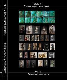 Один из разделов книги по авторской скульптуре Ивана Коржева #art