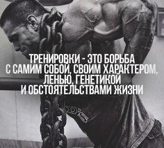 Тренировка - это борьба с самим собой! #борьба #тренировка #sportmashina #бодибилдинг #фитнес #пауэрлифтинг #спортпит