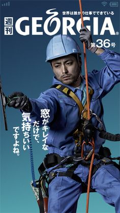 The Tower Glass Cleaner - Desc: Man in blue coveralls with work harness Japan Design, Ad Design, Graphic Design, Gifu, Magazine Layout Design, Creative Advertising, Work Fashion, Art Direction, Editorial Fashion