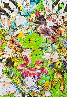 Amazon.co.jp: 宝石の国(4) (アフタヌーンKC): 市川 春子: 本