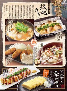 酔虎伝 坂越かき・玉子料理