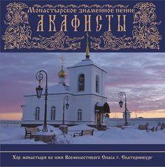 $12.00 - MP3 Akathists. Monastic Znamenny Chant - St. Elisabeth Convent - Worldwide Delivery - #Orthodoxy #orthodox  #christian #christianity #faith #choir #CD #church #delivery #order #Akathist #chant #prayer
