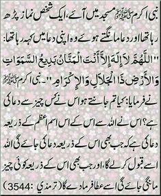 Dua acceptance due to Name of Allah Duaa Islam, Islam Hadith, Allah Islam, Islam Quran, Quran Surah, Alhamdulillah, Islam Muslim, Islamic Love Quotes, Islamic Inspirational Quotes