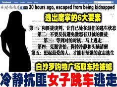 6 Ways How She Escaped From Being Kidnapped And Raped! MUST Read For All Girls, Ladies & Women!