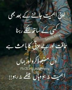 Bilkul jha izjat na ho wha se dor hojana hi bahter h Urdu Poetry Romantic, Love Poetry Urdu, My Poetry, Post Poetry, Deep Poetry, Urdu Quotes, Wisdom Quotes, Quotations, Ego Quotes