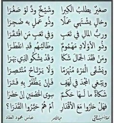 Poet Quotes, Ali Quotes, Wise Quotes, Words Quotes, Sayings, Beautiful Arabic Words, Arabic Love Quotes, Islamic Quotes, Islamic Art