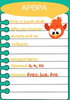 webdasKALOI: Τα μέρη του λόγου Greek Language, Speech And Language, School Lessons, School Hacks, Language Activities, Learning Activities, Learn Greek, School Art Projects, Home Schooling