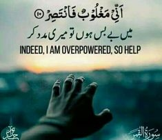 Ameen ya Rabul Alamein Prophet Muhammad Quotes, Imam Ali Quotes, Hadith Quotes, Quran Quotes, Quran Urdu, Islam Quran, Quran Pak, Allah Islam, Islamic Love Quotes