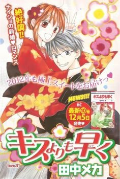 The first shoujo manga I read and I love it♡ *キスよりも早*