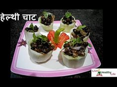 Healthy chaat very easy recipe and ready to eat recipe with cucumber chana chaat Healthy Eating Habits, Healthy Life, Healthy Living, Cucumber Recipes, Chaat, Health Tips, Easy Meals, Live, Ethnic Recipes