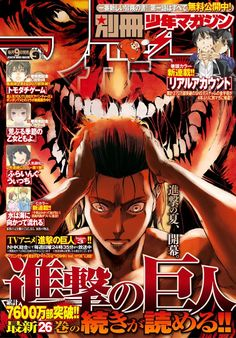 You are reading Shingeki No Kyojin Spoilers & RAW Chapter 108 in English. Read Chapter 108 of Shingeki No Kyojin Spoilers & RAW manga online. Manga Magazine, Magazine Wall, Magazine Covers, Manga Anime, Manga Art, Anime Art, Collage Mural, Photo Wall Collage, Poster Wall