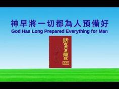 【東方閃電】全能神教會神話詩歌《神早將一切都為人預備好》